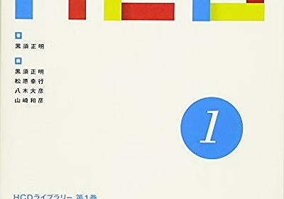 Amazon.co.jp: 人間中心設計の基礎 (HCDライブラリー (第1巻)): 黒須正明 (著), 黒須正明 (編集), 松原幸行 (編集), 八木大彦 (編集), 山崎和彦 (編集): Books