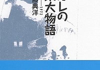 「東大はクソだ!」と書いた文芸評論家の青春記 『オレの東大物語 1966~1972』 | J-CAST BOOKウォッチ