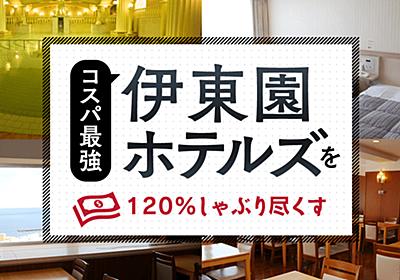 コスパ最強『伊東園ホテルズ』を120%しゃぶり尽くす【1万円以下の贅沢】 - イーアイデムの地元メディア「ジモコロ」