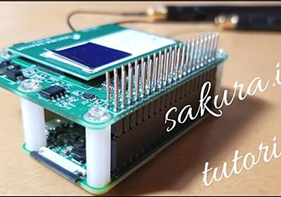 PythonでRaspberry PiにLTE通信を組み込める「sakura.io」を使ってみた! - paiza開発日誌