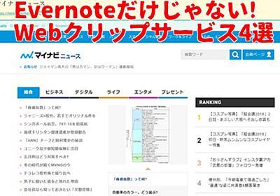 Evernoteだけじゃない、Webページをクリップしておけるサービス4選 | マイナビニュース