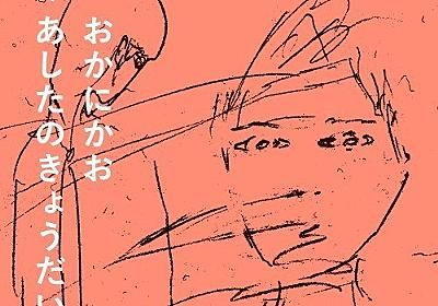 3月21日(月・祝)「ミニスキュル・シングス」公演前日告知ラジオ|吉田アミ|note