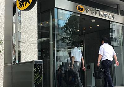 (真相深層)ヤマト、引っ越し「お荷物」視で綻び 過大請求に悪意 経営陣の放任が不正生む :日本経済新聞