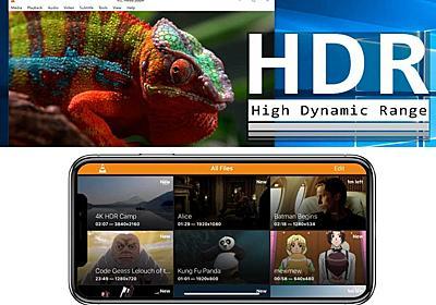 VLCメディアプレーヤー3.0.0登場。HDRや8K再生支援、Chromecast対応 - AV Watch