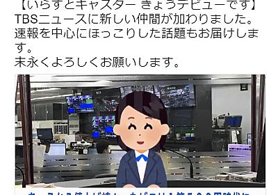TBS、「いらすとや」キャスター起用 ニュース伝えるVTuber - ITmedia NEWS