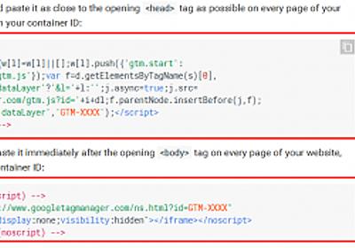 【注意!】Googleタグマネージャーのコンテナスニペット(タグ)の設置方法が変わりました。 – Google タグマネージャー   運営堂