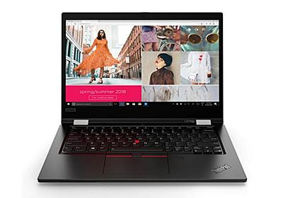レノボ、比較的安価な13.3型「ThinkPad L13」シリーズから2in1とノート - PC Watch