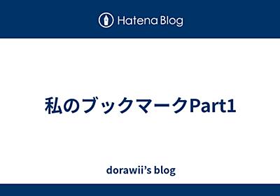 私のブックマークPart1 - dorawii's blog