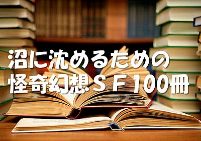 沼に沈めるための怪奇幻想SF100冊 - 茶碗蒸しの中 de 書評ぶろぐ