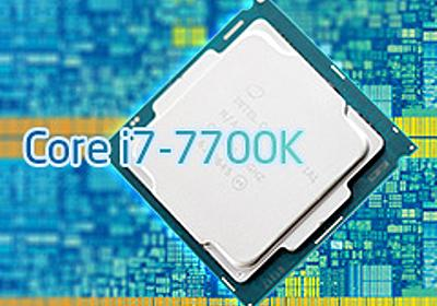 「Core i7-7700K」レビュー。最大クロック4.5GHzの倍率ロックフリー版Kaby Lake-Sはゲーマーに何をもたらすか? - 4Gamer.net