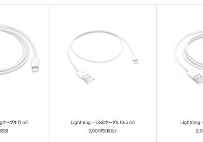 Apple、純正アクセサリーの価格改定 値上げ&値下げ製品あり - こぼねみ
