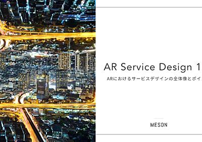 ARにおけるサービスデザイン完全解説|KAJI @ MESON CEO|note