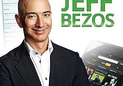 Amazon創業者ジェフ・ベゾスさん、ダブル不倫の末の離婚で7.5兆円失う見込み : 市況かぶ全力2階建