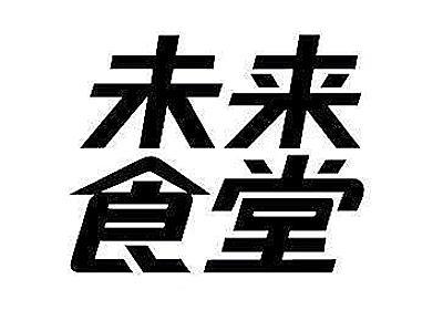未来食堂日記(飲食店開業日記)