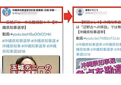 玉城デニー氏への批判動画、選挙が終わると一斉削除 アカウント名も変更