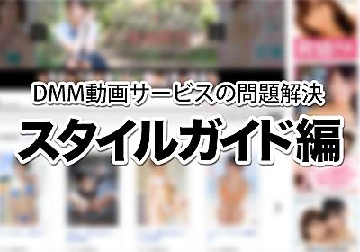 DMM動画サービスの問題を解決しようとしている話(スタイルガイド編) - DMM inside