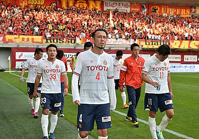 名古屋グランパス、DF田中マルクス闘莉王に来季契約を結ばないことを通達 : ドメサカブログ