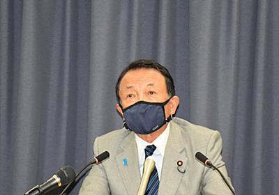 麻生氏、小林賢太郎氏のホロコースト問題「詳しく知らない」   毎日新聞