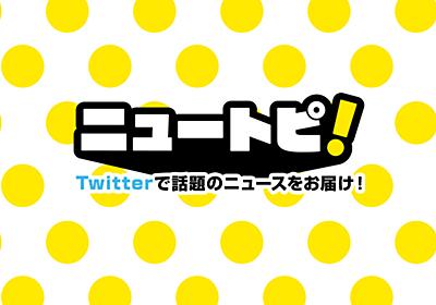 ニュートピ! - Twitterで話題のニュースをお届け!