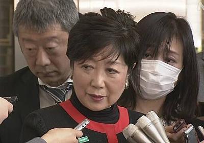 小池都知事 外出自粛で隣接4県に協力呼びかけへ | NHKニュース