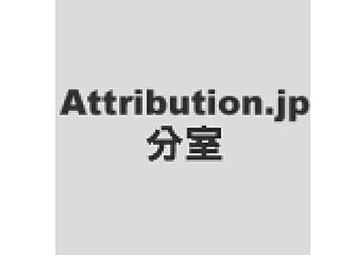 アトリビューション分析→シミュレーション→改善の具体的なフロー(やり方)とは?   Attribution.jp分室   Web担当者Forum