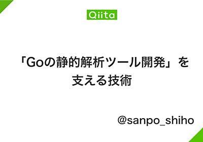 「Goの静的解析ツール開発」を支える技術 - Qiita