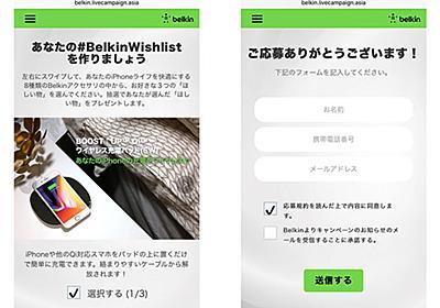 【キャンペーン】ベルキンのiPhoneアクセサリから「欲しいもの」3つが当たる、 #BelkinWishlist キャンペーン