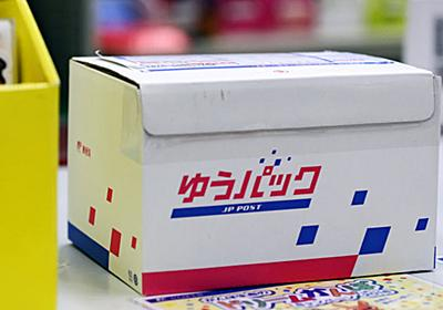 アマゾン急拡大、宅配勢力図に変動 ヤマトから流出、日本郵便26%増 :日本経済新聞