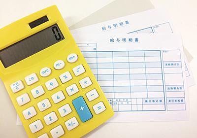 あなたの年収から引かれる4つの要素【手取りの早見表・計算シミュレーション付き】