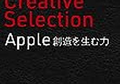 Creative Selection Apple 創造を生む力 - hitode909の日記