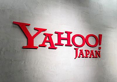 ヤフー、「Yahoo!」の国内商標権を1785億円で取得へ--Oathとのライセンス契約を終了 - CNET Japan