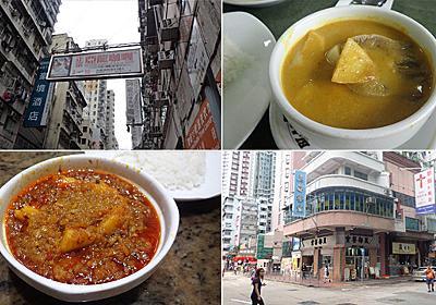 香港で5種類のカレーを食べ歩いてみた - デイリーポータルZ