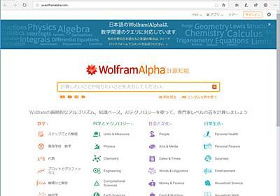 """どんな難しい計算や質問にも答えてくれる""""WolframAlpha""""、日本語版が公開 - 窓の杜"""