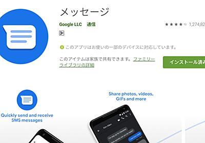 Google、RCSサポートの「Chat」機能を英仏で提供開始 - ITmedia NEWS