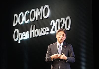 """「5G""""で""""世界を変える」、ドコモ吉澤氏が目前に迫った5Gを語る――DOCOMO Open House 2020の基調講演 - ケータイ Watch"""