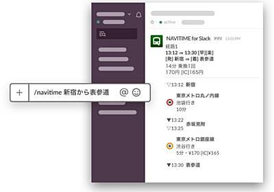 乗り換え検索「NAVITIME」がSlackに対応、しかも無料。Slack万能すぎない? | ギズモード・ジャパン