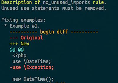 PHP CS Fixer v2 でもっと快適PHPライフ - FLOG SPLASH