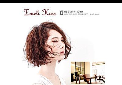 広島市中区立町の隠れ家サロンEmeli Hair(エメリヘアー)