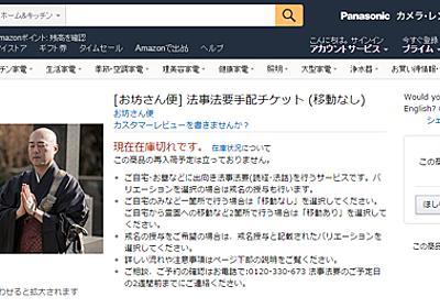 僧侶の手配をAmazonで頼める「お坊さん便」 定額料金で読経・法話 - ITmedia NEWS