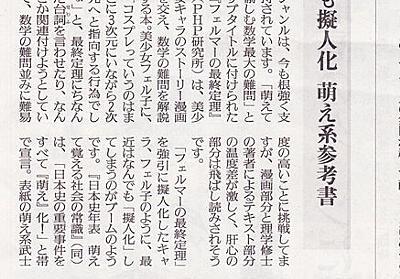 擬人化キャラ登場の萌え系参考書について書かれた読売新聞のコラム - [ 悠 々 日 記 ]