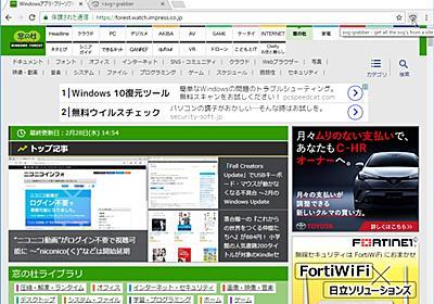 【レビュー】閲覧ページのSVG画像をワンクリックで抽出するGoogle Chrome拡張機能「svg-grabber」 - 窓の杜