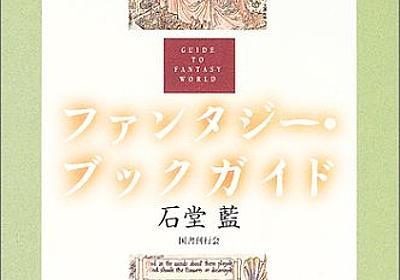Amazon.co.jp: ファンタジー・ブックガイド: 石堂藍: 本