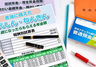 「老後2000万円」金融庁報告書の正しい読み方 | DOL特別レポート | ダイヤモンド・オンライン