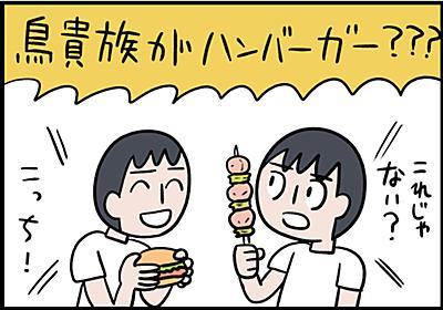 【商品開発者インタビューあり】みんな~! あの鳥貴族はチキンバーガー専門店になってもしっかりやっているぞ!!! - ぐるなび みんなのごはん