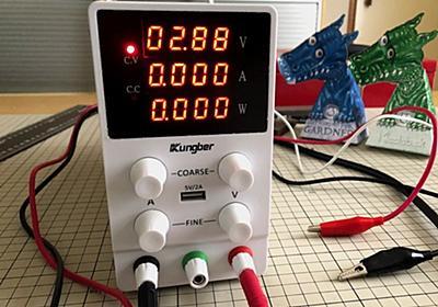 ASCII.jp:「直流安定化電源」は1台あると超便利