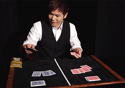 【やじうまPC Watch】マジシャンも驚愕し、タネがわからないと舌を巻く大会優勝者の神業マジック - PC Watch