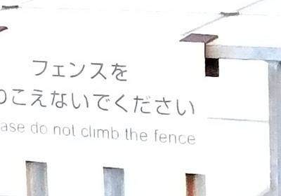 「するべきではない」を伝えるときに気をつけていること|弁護士 Shoot Law|note