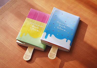 アイスキャンディーやオルガンにそっくり! 大阪の「街の本屋さん」オリジナルのブックカバーに「かわいい」「欲しい」の声 - ねとらぼ