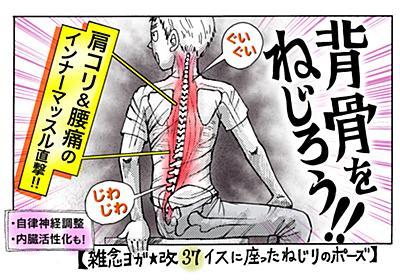 NHK「あさイチ」で紹介された「脊柱起立筋ストレッチ」とは? - いまトピ