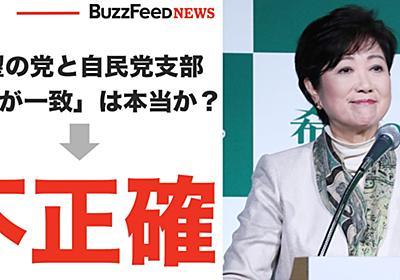【検証】希望の党の住所が「自民党東京第十選挙区支部と完全に一致」は本当か?